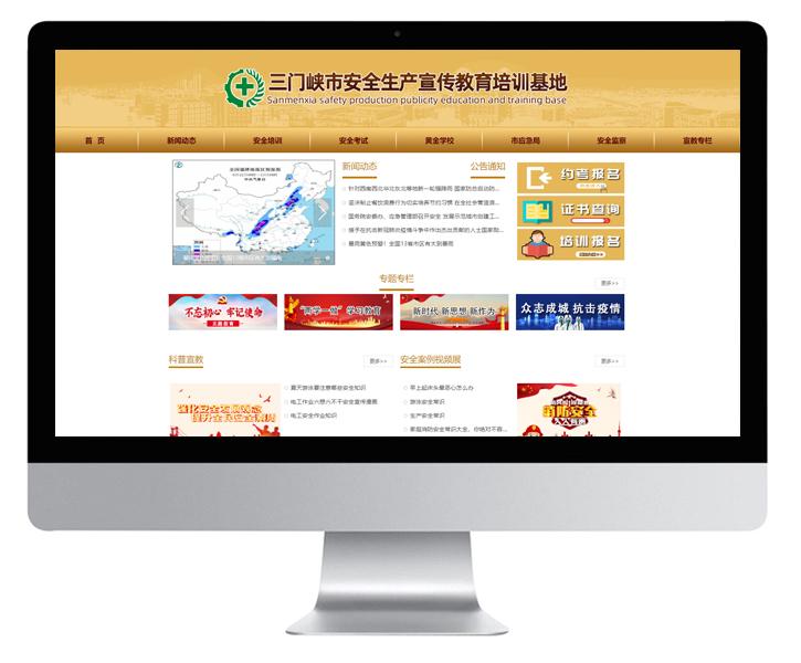 三门峡市安全生产宣传教育培训基地网站建设