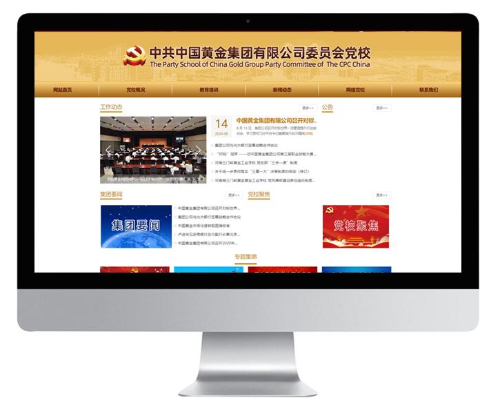 中国黄金集团党校网站建设